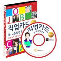 직업카드(중 고등학생용)(CD)