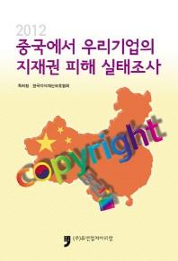 2012 중국에서 우리기업의 지재권 피해 실태조사