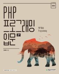 PHP 프로그래밍 입문