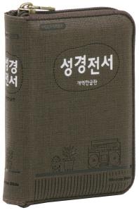 성경전서(초미니)(단본)(지퍼)(색인)(H22TM)(밤색)(개역한글판)