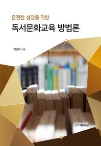 온전한 성장을 위한 독서문화교육 방법론