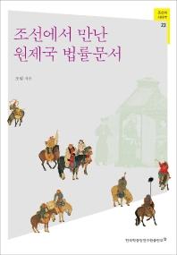 조선에서 만난 원제국 법률문서