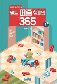매일매일 두뇌트레이닝 월드 퍼즐 챔피언 365. 1
