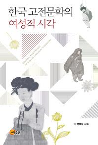 한국고전문학의 여성적 시각