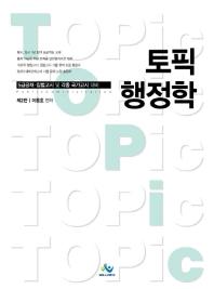 토픽(TOPIC) 행정학