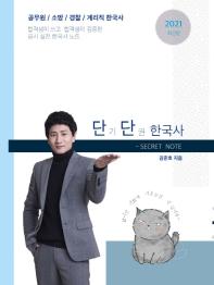 단단 한국사 시크릿 노트(2021)