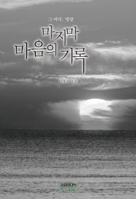 마지막 마음의 기록: 그 바다, 명량