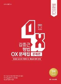 ACL 김중근 형법 OX 문제집: 문제편