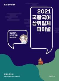국왕국어 삼위일체 파이널(2021)