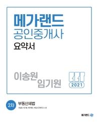 메가랜드 부동산세법 요약서(공인중개사 2차)(2021)