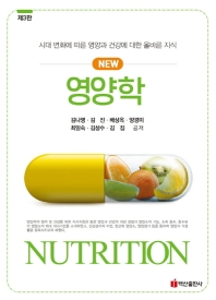 New 영양학(3판)