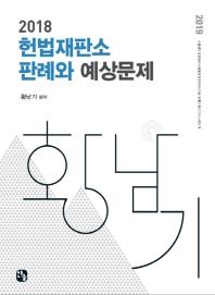 헌법재판소 판례와 예상문제(2018)