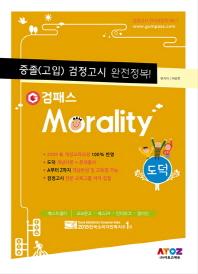 검패스 도덕 중졸(고입) 검정고시 완전정복(2017)