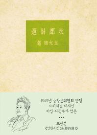 영랑시선(초판본)(1949년 중앙문화협회 간행 오리지널 디자인)