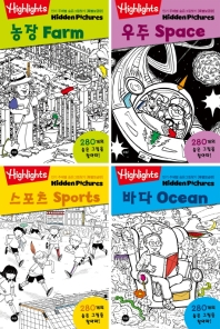Highlights 인기 주제별 숨은그림찾기(스포츠, 농장, 바다, 우주)(특별보급판) 세트