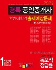경록 공인중개사법령 및 중개실무 한방에 합격 출제예상문제(공인중개사 2차)(2021)
