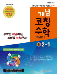 개념코칭 중학 수학 중2-1(개념편)(2017)