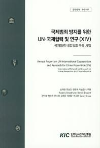 국제범죄 방지를 위한 UN 국제협력 및 연구. 14: 국제협력 네트워크 구축사업