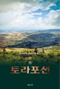 예루살렘에서 히브리적 관점으로 읽는 토라포션: 신명기