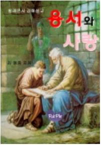 빌레몬서 강해설교 [용서와 사랑]