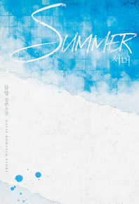 SUMMER(서머)