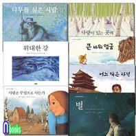 두레아이들 그림책 1~7시리즈 세트(전7권)/나무를심은사람.어느작은사건.사람은무엇으로사는가.큰바위얼굴