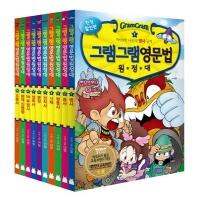 그램그램 영문법 원정대 1-10번 세트 (전10권)