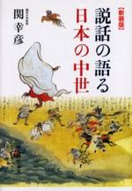 說話の語る日本の中世