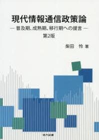 現代情報通信政策論 普及期,成熟期,移行期への提言