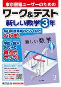 東京書籍ユ-ザ-のためのワ-ク&テスト新しい數學3年