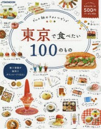 東京で食べたい100のもの グルメ旅のスタイルガイド