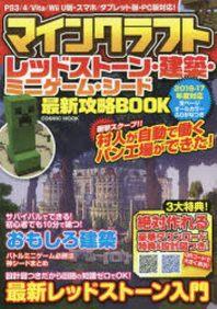 マインクラフトレッドスト-ン.建築.ミニゲ-ム.シ-ド最新攻略BOOK