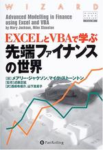 EXCELとVBAで學ぶ先端ファイナンスの世界