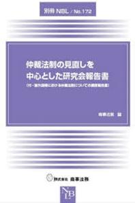 仲裁法制の見直しを中心とした硏究會報告書 付.諸外國等における仲裁法制についての調査報告書