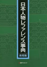 日本人物レファレンス事典 敎育篇