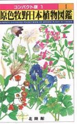 原色牧野日本植物圖鑑 1