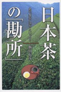 """日本茶の「勘所」 あの""""香氣""""はどこへいった?"""