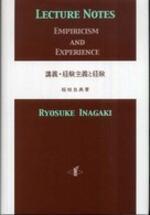 講義.經驗主義と經驗