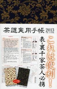 茶道實用手帳 平成25年版