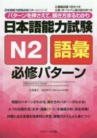 日本語能力試驗N2語彙必修パタ-ン パタ-ンを押さえて,解き方まるわかり