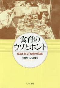 食育のウソとホント 捏造される「和食の傳統」