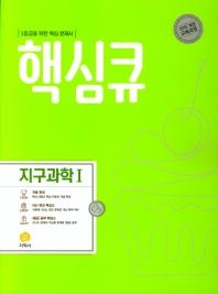 핵심큐 고등 지구과학1(2021)