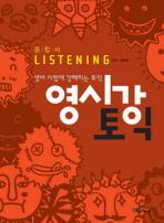 영시강 토익 종합서 LISTENING