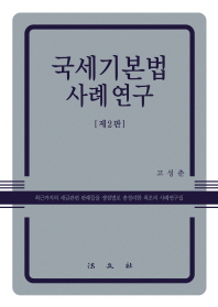 국세기본법사례연구