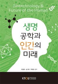 생명공학과인간의미래(2학기)