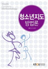 청소년지도방법론(1학기, 워크북포함)