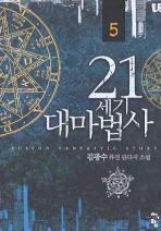 21세기 대마법사. 5