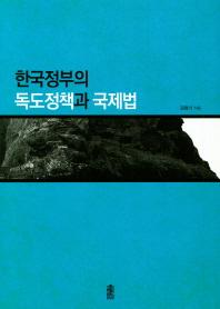 한국정부의 독도정책과 국제법