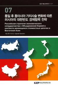 통일 후 동아시아 가치사슬 변화에 따른 러시아의 대한반도 경제협력 전략