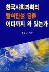 한국사회과학의 탈식민성 담론 어디까지 와 있는가